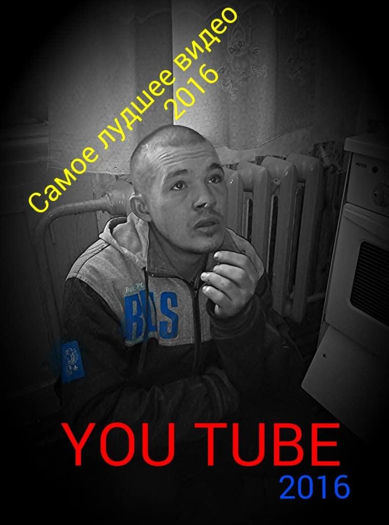Самое -популярное -видео -за - 2016 г