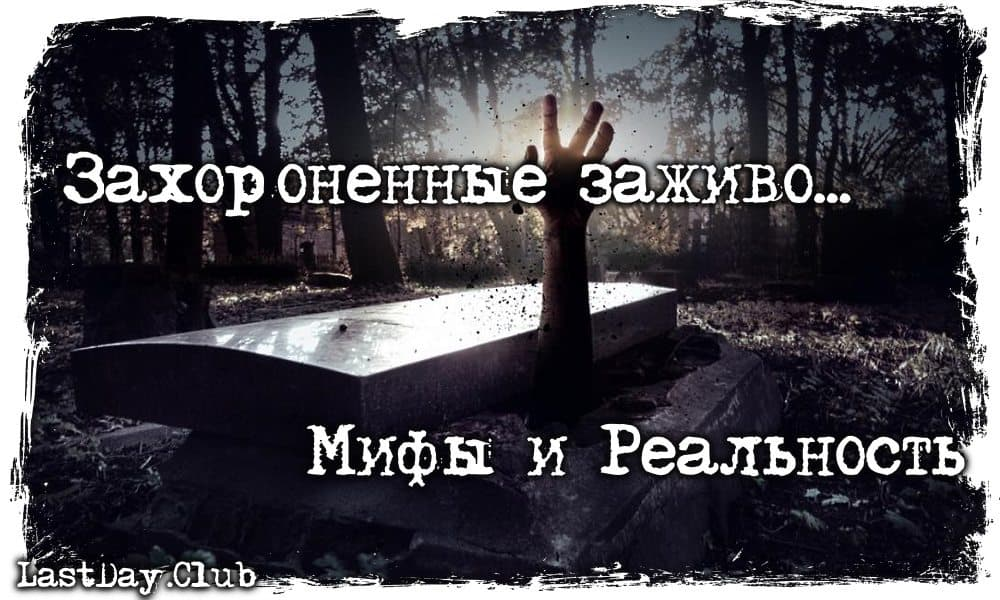 pohoronili-zazhivo