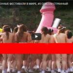 10-самых-безбашенных-фестивалей