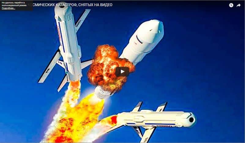 ужасных-космических-катастроф