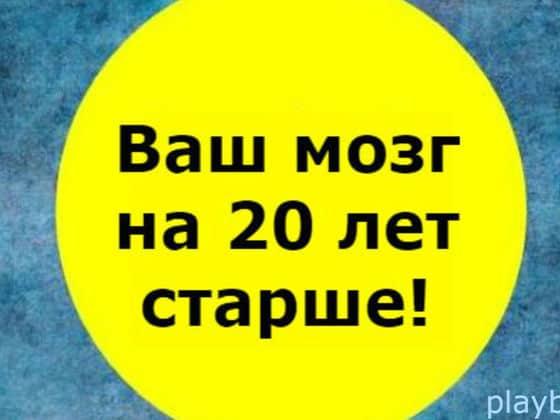7262d75f72c9 Тест  А ваш мозг старше чем вы  Давайте узнаем! Психологический тест ...